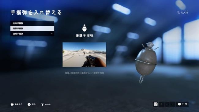 BF5の衝撃手榴弾を究める。